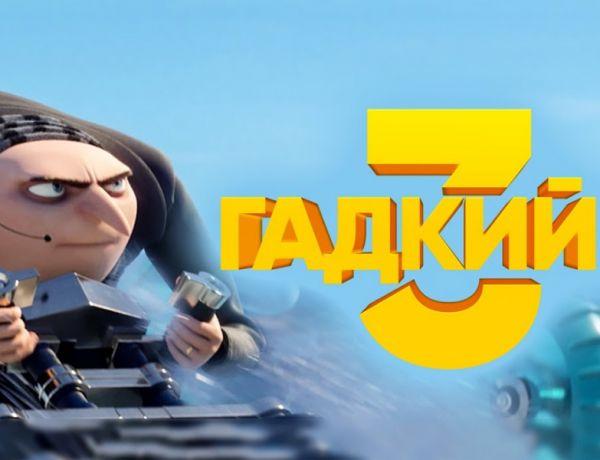 Gadkiy_3